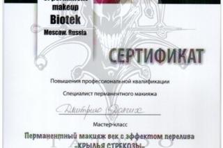 diplom32